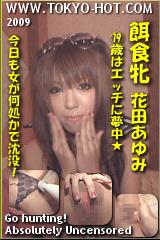 餌食牝 花田あゆみのパッケージ画像