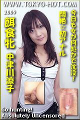 餌食牝 中津川涼子のパッケージ画像
