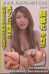餌食牝 中村悠のパッケージ画像