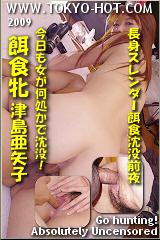 餌食牝 -- 津島亜矢子