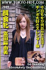 餌食牝 -- 富田麻由美