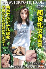 餌食牝 沢渡美奈のパッケージ画像