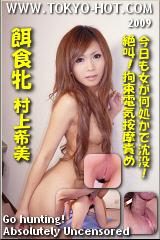 餌食牝 村上希美のパッケージ画像