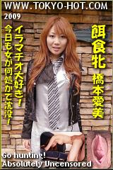 餌食牝 橋本愛美のパッケージ画像