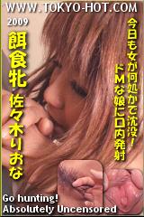 餌食牝 佐々木りおなのパッケージ画像
