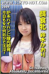 餌食牝 鈴木かおりのパッケージ画像