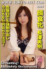 餌食牝 長澤美樹のパッケージ画像