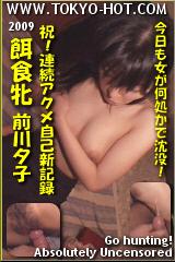 餌食牝 前川夕子のパッケージ画像