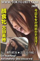 餌食牝 古田美穂のパッケージ画像