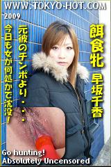 餌食牝 早坂千香のパッケージ画像