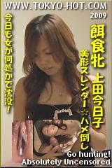餌食牝 上田今日子のパッケージ画像