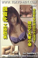 餌食牝 工藤聡美のパッケージ画像
