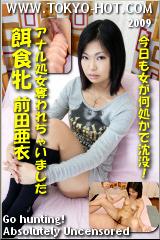餌食牝 前田亜衣のパッケージ画像