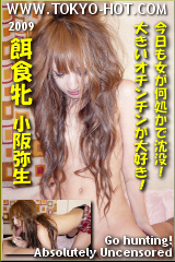餌食牝 小阪弥生のパッケージ画像