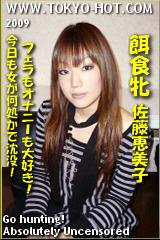 餌食牝 佐藤恵美子のパッケージ画像