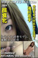 餌食牝 滝川京子のパッケージ画像