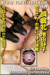餌食牝 増田静子のパッケージ画像