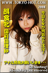 餌食牝 国府田理紗のパッケージ画像