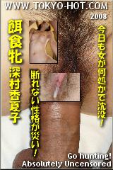 餌食牝 深村香夏子のパッケージ画像