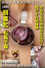 餌食牝 松長千春のパッケージ画像
