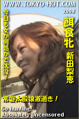 餌食牝 新田梨恵のパッケージ画像