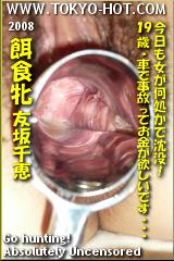 餌食牝 友坂千恵のパッケージ画像