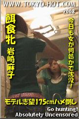 餌食牝 岩崎麻子のパッケージ画像