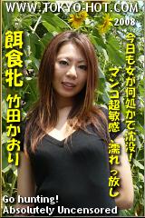 餌食牝 竹田かおりのパッケージ画像