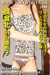 餌食牝 羽山亜衣子のパッケージ画像