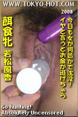 餌食牝 若松風香のパッケージ画像