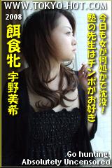 餌食牝 宇野美希のパッケージ画像