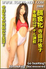 餌食牝 寺田玲依子のパッケージ画像