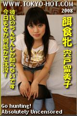 餌食牝 宍戸留美子のパッケージ画像