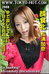 餌食牝 松浦加奈のパッケージ画像