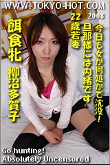 餌食牝 柳沼多賀子のパッケージ画像