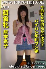 餌食牝 倉本京子のパッケージ画像