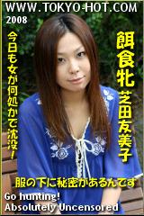 餌食牝 芝田友美子のパッケージ画像