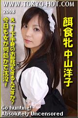 餌食牝 中山洋子のパッケージ画像