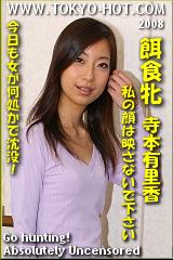 餌食牝 寺本有里香のパッケージ画像