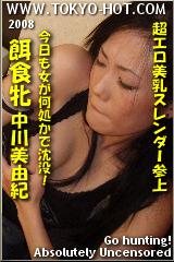餌食牝 中川美由紀のパッケージ画像