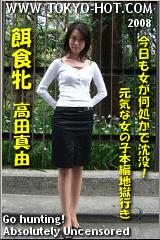 餌食牝 高田真由のパッケージ画像