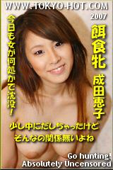 餌食牝 成田恵子のパッケージ画像
