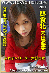 餌食牝 矢田亜季のパッケージ画像