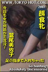 餌食牝 鷲尾美佐子のパッケージ画像