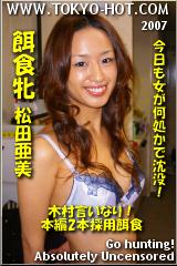 餌食牝 松田亜美のパッケージ画像