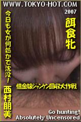 餌食牝 西村朋美のパッケージ画像