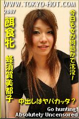 餌食牝 蜂須賀美都子のパッケージ画像