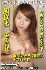 餌食牝 安田莉緒のパッケージ画像