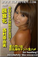 餌食牝 西村亜由美のパッケージ画像