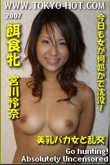 餌食牝 宮川怜奈のパッケージ画像